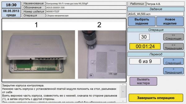 Экран монитора с программой-визуализатором