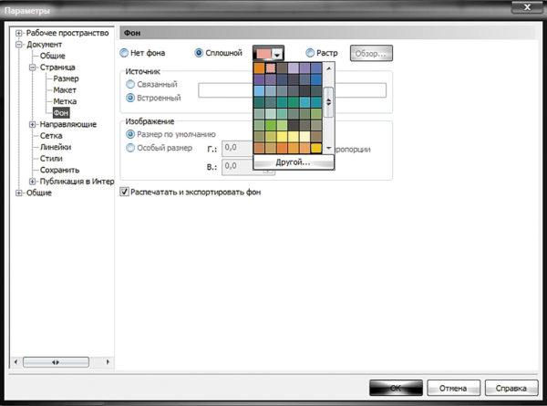 Диалоговое окно «Параметры» редактора Corel Draw