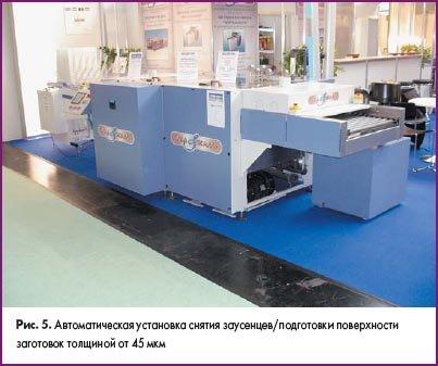Автоматическая установка снятия с печатных плат заусенцев/подготовки поверхности заготовок толщиной от 45 мкм