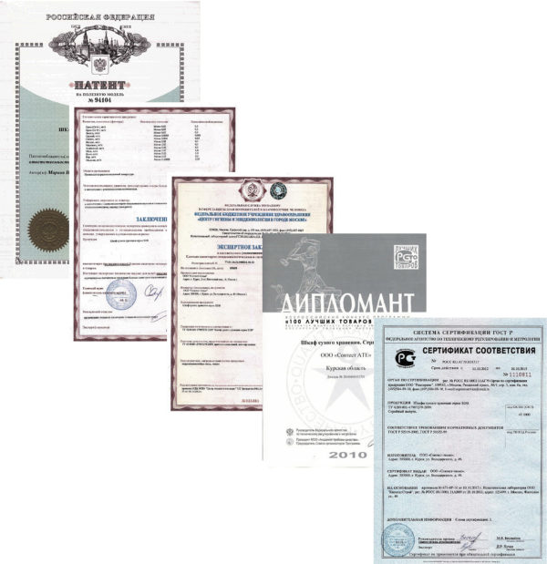 Документы, подтверждающие качество систем сухого хранения производства «Совтест АТЕ»