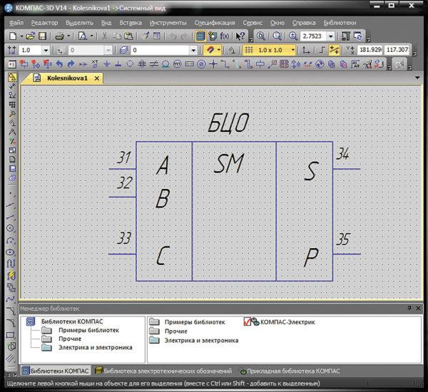 Условное графическое обозначение, разработанное средствами редактора схем и отчетов