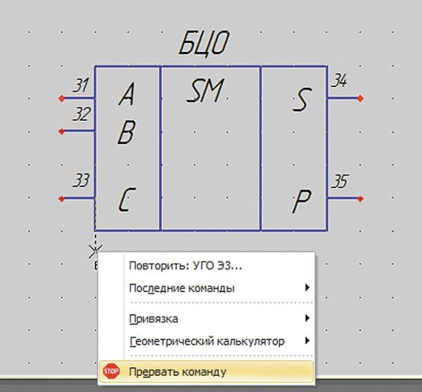 Простановка точек подключения линий электрической связи на схеме УГО и вызов мастера сохранения УГО при помощи команды контекстного меню «Прервать команду»