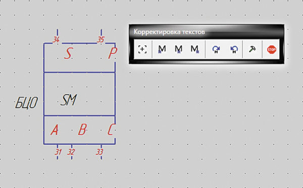 Схема УГО, на которой красным цветом отображаются выделенные текстовые поля, назначенные для корректировки при помощи инструментов панели «Корректировка текстов»