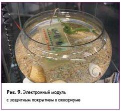Рис. 9. Электронный модуль с защитным покрытием в аквариуме
