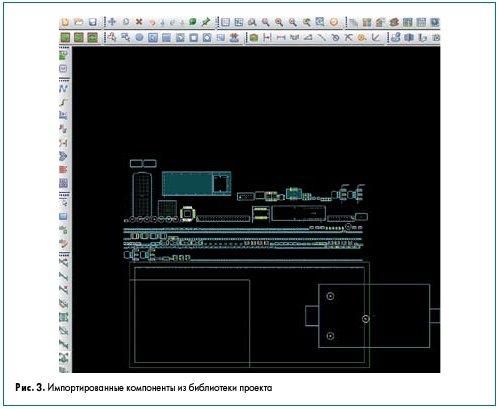Рис. 3. Импортированные компоненты из библиотеки проекта