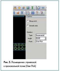 Рис. 5. Размещение с привязкой  к произвольной точке (User Pick)