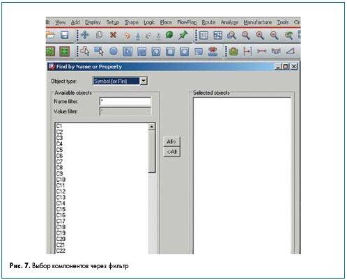 Рис. 7. Выбор компонентов через фильтр