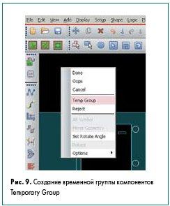 Рис. 9. Создание временной группы компонентов Temporary Group