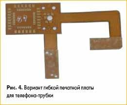 Вариант гибкой печатной платы для телефона-трубки
