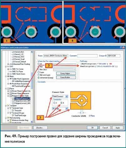 Пример построения правил для задания ширины проводников подключения полигонов в Altium Designer