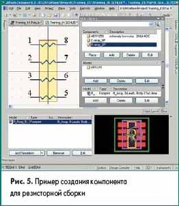 Пример создания компонента для резисторной сборки