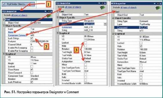 Настройка параметров Designator и Comment в Altium Designer