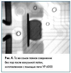 Рис. 4. То же самое паяное соединение без пор после вакуумной пайки, изготовленное с помощью печи VP 6000