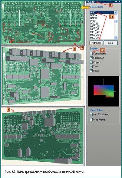 Виды трехмерного изображения печатной платы в Altium Designer