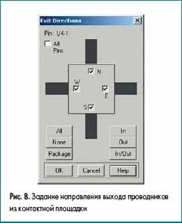 Задание направления выхода проводников из контактной площадки