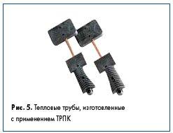 Рис. 5. Тепловые трубы, изготовленные  с применением ТРПК