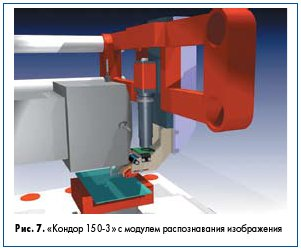 Рис. 7. «Кондор 150-3» с модулем распознавания изображения