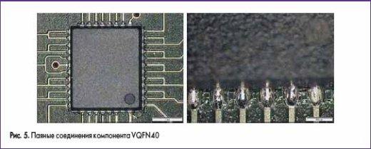 Паяные соединения компонента VQFN40