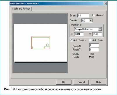 Настройка масштаба и расположения печати слоя шелкографии