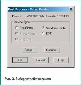 Выбор устройства печати