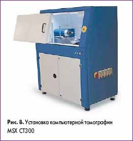 Установка компьютерной томографии MSX CT300