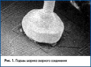 Микросварка. Подъем шарика сварного соединения