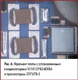 Фрагмент платы с установленными конденсаторами VJ1812Y824KXBA и транзистором 2П767В-5