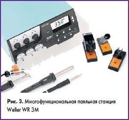 Многофункциональная паяльная станция Weller WR 3M