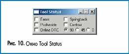 Окно Tool Status