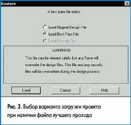 Выбор варианта загрузки проекта при наличии файла лучшего прохода