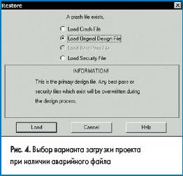 Выбор варианта загрузки проекта при наличии аварийного файла