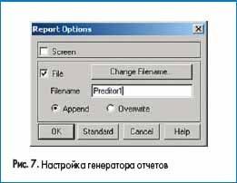 Настройка генератора отчетов