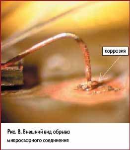 Внешний вид обрыва микросварного соединения