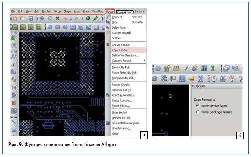 Рис. 9. Функция копирования Fanout в меню Allegro
