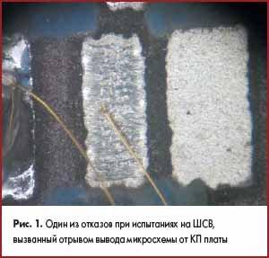 Один из отказов при испытаниях на ШСВ, вызванный отрывом вывода микросхемы от контактной площадки печатной платы