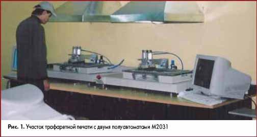 Участок трафаретной печати с двумя полуавтоматами М2031