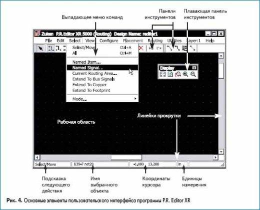 Основные элементы пользовательского интерфейса программы P.R. Editor XR