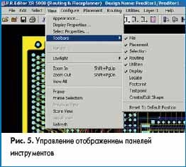 Управление отображением панелей инструментов