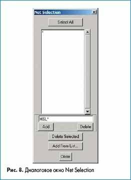 Диалоговое окно Net Selection