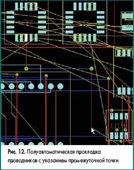 Полуавтоматическая прокладка проводников с указанием промежуточной точки