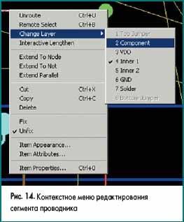 Контекстное меню редактирования сегмента проводника