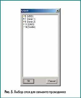 Выбор слоя для сегмента проводника