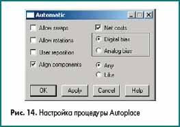 Настройка процедуры Autoplace