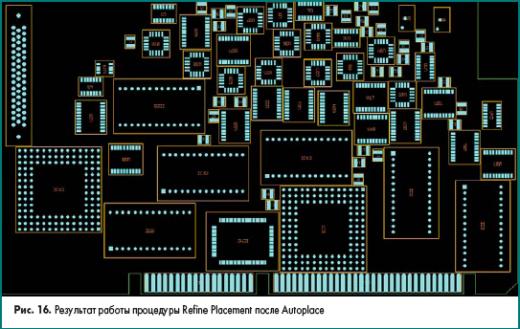 Результат работы процедуры Refine Placement после Autoplace