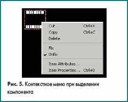 Контекстное меню при выделении компонента