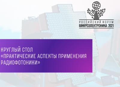 Круглый стол «Практические аспекты применения радиофотоники» в рамках форума «Микроэлектроника-2021»