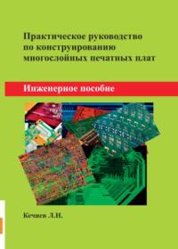 «Практическое руководство по конструированию многослойных печатных плат. Инженерное пособие»